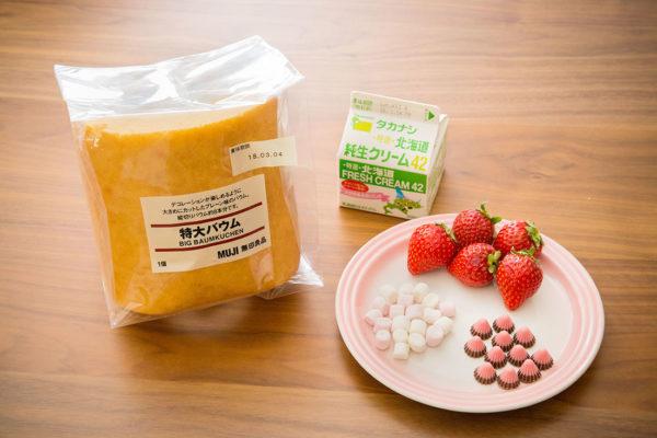 【材料】1つ分特大バウム¥925(数量限定/無印良品)、生クリーム、いちご、チョコレート、マシュマロなど好みのトッピング